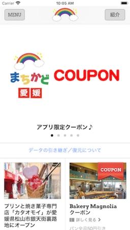 マテリア株式会社アプリ